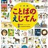 【本】4歳児辞典デビュー。『ことばのえじてん』が面白い!