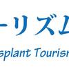 支那の生体臓器移植の現実を 本日 川崎で見てきました。
