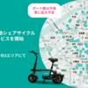 次世代電動シェアサイクルの「LUUP」が JR西日本・南海電鉄と連携し、大阪にて4月よりサービス開始