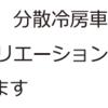 続・マイクロエース113系分散冷房車(色味の考察)