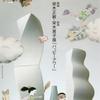 【展覧会情報】栄木正敏・栄木房子展@瀬戸市新世紀工芸館