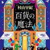 【おすすめ10冊】読書ノート#1