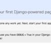 Python + Django 入門(1) ~ 環境セットアップからサンプル実行まで ~