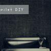 スプラトゥーン状態のトイレを綺麗にDIY