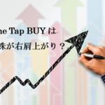 【1000円から株を始めるアプリ】ワンタップバイで買える「右肩上がり銘柄」7選
