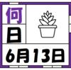 【雑学】6/13の今日は何の日?あの人気の薬味の日?
