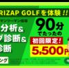 ライザップゴルフの体験レッスンに行ってみた。初心者や100切りたいゴルファー必見!