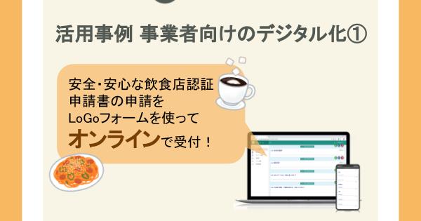 【事業者向け申請フォーム活用事例】静岡県浜松市 コロナ禍における安全・安心な飲食店認証申請書