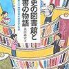 『社史の図書館と司書の物語―神奈川県立川崎図書館社史室の5年史』