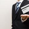 クレジットカードとの付き合い方を考える~不正利用事件のその後。