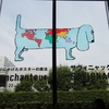 練馬区立美術館 「サヴィニャック パリにかけたポスターの魔法」展