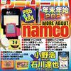 ナムコのロゴデザインはジャズアルバムから(ゲームラボ「MORE ABOUT namco」)
