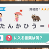 【No.2】謎解き練習問題(難易度★2)