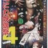 大阪■11/16~18■なにわ妖隗祭 4