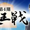 第4期叡王戦 いよいよ開幕!