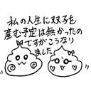私の人生に双子を産む予定は無かったのですがこうなりましたin福岡