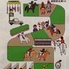 Jockeys 2017 騎手名鑑 調教師名簿付き