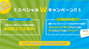 paizaユーザー20万人突破記念!全レッスン無料&Amazonギフト券プレゼントキャンペーン開催