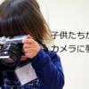 【ドキドキ】未来のバーツク・チルドレンがバナナと共に写真を撮りまくる!そのダイヤモンドの原石を磨いて磨いて磨きまくれ〜!!【Photography Lesson for KIDS】