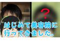 【ROSE 梅田さん】ハイパーおしゃれ空間を攻略せよ!オタク男子大学生がいく美容院体験日記