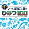 【深海ブーム到来!】キモい!? かわいい!? 思わず釘付けになる深海生物のビジュアル百科新発売!