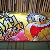 【濃厚果汁】今日から新発売 大人なガリガリ君 マンゴー