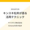 kintoneユーザー向けセミナーの登壇資料を公開(2019/7/29@仙台)