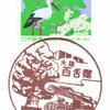【風景印】百舌鳥郵便局(2019.12.30押印、図案変更前・終日印)