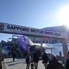 【イベント(2020.01.17~19)】札幌モーターショー2020~大丈夫か?札幌!~