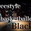 Freestyler Interview - フリースタイラーインタビュー - Vol.8フリースタイルバスケットボーラー「Black」が想う「フリースタイル」とは。
