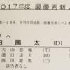 NPBアワード DeNA濵口選手はセリーグ特別新人賞を受賞