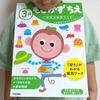 【育児日記】2020.8.25 長男、暴れまわる!