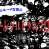 【ドラム】「嵐を呼ぶ!!モーレツドラムブログ」Vol.23~今年も来る!!?HOTLINE!~