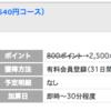dtv登録で1,250pt(1,250円相当)のポイントGET!!