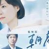 上野樹里主演・月9「監察医 朝顔」のスタイリストが、持田香織とつながっていた!