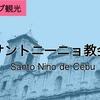 フィリピン最古の教会サントニーニョ教会について‐アクセス、歴史、由来‐ セブ島【フィリピン留学・観光】