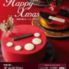 2017アピタのクリスマスケーキ&おせち予約カタログ(2016/12/8)
