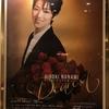 宝塚星組七海ひろきさんのディナーショー「Dearest」に行ってきた