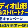 【初】秋田県五城目町1号発電所の予約販売スタート!