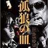 今の時代、こんな熱量のある映画が観られるなんて!消えかけていた東映の「血」の継承【孤狼の血】感想