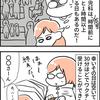 【漫画】子供のインフルエンザワクチン接種。大事なアレを忘れた・・・
