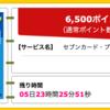 【ハピタス】セブンカード・プラスが期間限定6,500pt(6,500円)! さらに最大6,100nanacoポイントプレゼントも! 年会費無料! ショッピング条件なし!