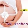 妊娠記録☆8w3d、つわり軽くなる!?