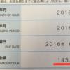【保存版】auから14万円の高額請求が来て利用停止になったので、その原因と対処方法をまとめておく【海外利用】