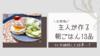 【旦那飯】朝食レシピ13連発!まるでカフェのような絶品朝ごはん!