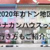 【2020年カトン地区】プラナカンハウスって?行き方もご紹介♡(シンガポール)
