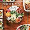 『今日のおべん』(tami)