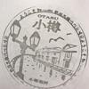小樽市観光物産プラザのスタンプ【スタンプ情報】
