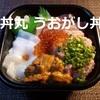 【丼丸(どんまる)⑥】おすすめメニュー 「うおがし丼」は500円でウニとイクラが入っていてびっくりの旨さ!※YouTube動画あり