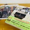 日本の人はなぜ自国の歴史に興味がないの⁇と聞かれこう答えた